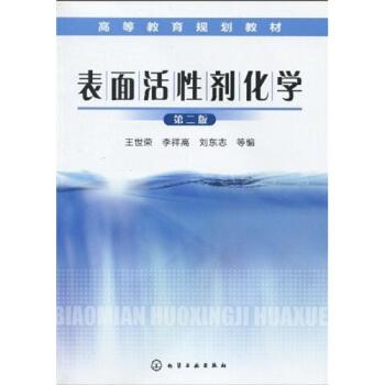 高等教育规划教材:表面活性剂化学(第2版) pdf epub mobi 下载