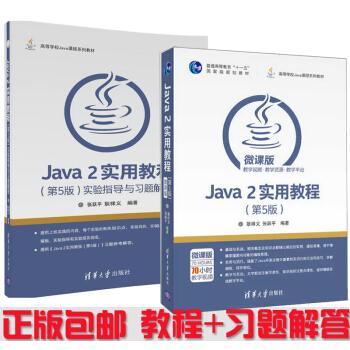 包邮 Java 2实用教程 第5版+实验指导与习题解答2本书 张跃平 耿祥义