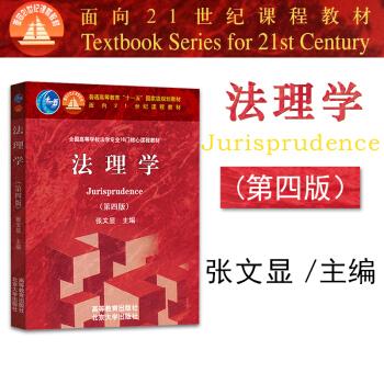 【中法图】正版 法理学(第四版) 张文显 高等教育出版社 pdf epub mobi 下载