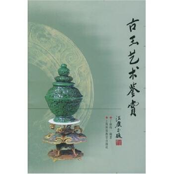 古玉艺术鉴赏 pdf epub mobi 下载