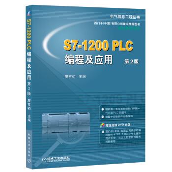 S7-1200 PLC编程及应用(第2版)(附DVD光盘)