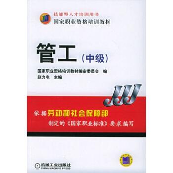 管工(中级) pdf epub mobi 下载
