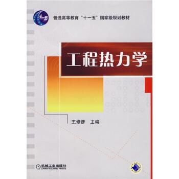 工程热力学 pdf epub mobi 下载