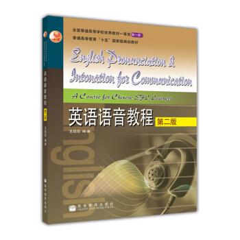 """普通高等教育""""十五""""国家级规划教材:英语语音教程(第2版)(附MP3光盘1张) pdf epub mobi 下载"""