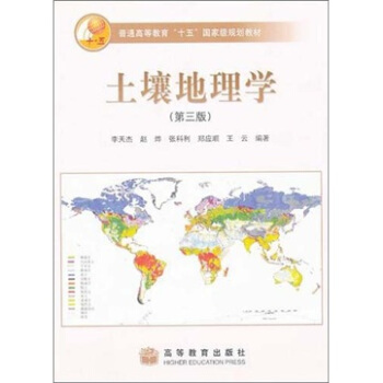 土壤地理学(第3版) pdf epub mobi 下载