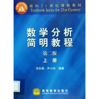 数学分析简明教程(第2版)(上册) pdf epub mobi 下载