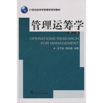 管理运筹学(第2版)/21世纪经济学管理学系列教材 pdf epub mobi 下载