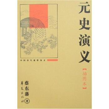 中国历代通俗演义:元史演义(插图本) 下载 mobi epub pdf txt