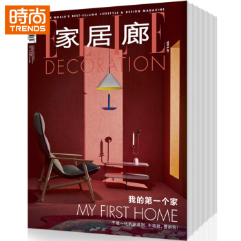 家居廊 家居建筑装修期刊2018年9月起订全年杂志订阅新刊预订1年共12期 下载 mobi epub pdf txt