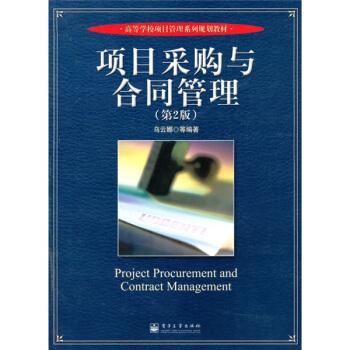 高等学校项目管理系列规划教材:项目采购与合同管理(第2版) pdf epub mobi 下载