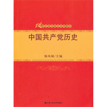 中国共产党历史/21世纪党史国史系列教材