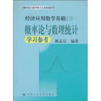 概率论与数理统计学习参考 pdf epub mobi 下载