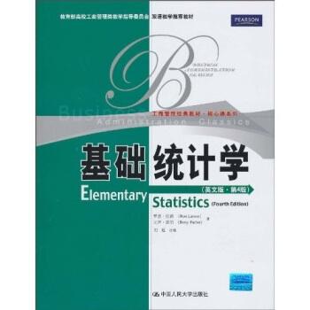 基础统计学(英文版·第4版) [Elementary Statistics (Fourth Edition)] pdf epub mobi 下载