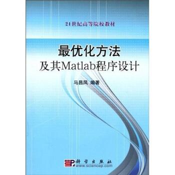 最优化方法及其Matlab程序设计/21世纪高等院校教材 pdf epub mobi 下载
