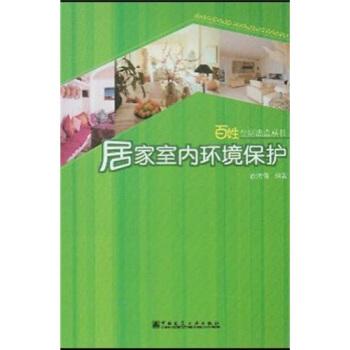 居家室内环境保护 pdf epub mobi 下载