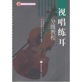 正版 视唱练耳分级教程:第1一级 中国音乐学院作曲系视唱练耳教研究著 高等教育出版社 pdf epub mobi 下载