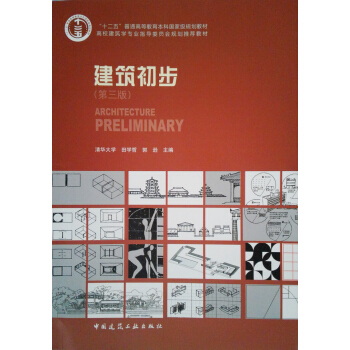 高校建筑学专业指导委员会规划推荐教材:建筑初步(第3版) pdf epub mobi 下载