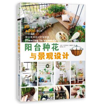 阳台种花与景观设计 下载 mobi epub pdf txt
