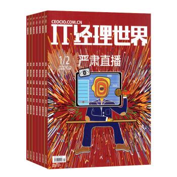 IT经理世界杂志 全年24期订阅 2018年8月起订 杂志铺 pdf epub mobi 下载