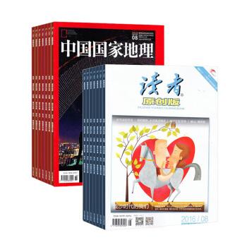 中国国家地理加读者原创版组合 2018年8月起订全年订阅 杂志铺 pdf epub mobi 下载