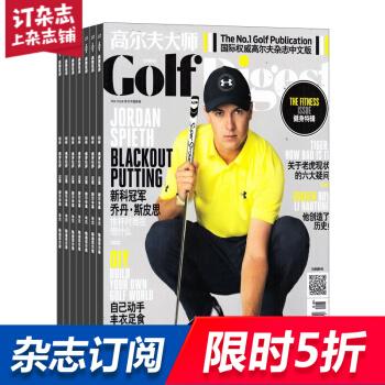 高尔夫大师杂志 2018年8月起订阅 1年共12期中文高尔夫月刊 图文并茂 杂志铺每月快递 pdf epub mobi 下载
