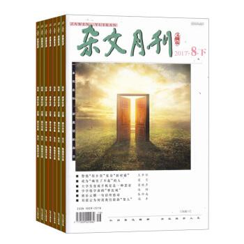 杂文月刊杂志 2018年8月起订 1年共24期 杂文类综合性刊物 文学读物 杂志铺 pdf epub mobi 下载