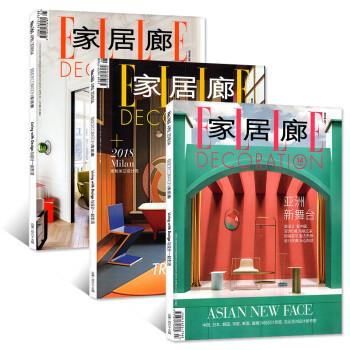 ELLE家居廊杂志2018年5/6/7月共3本打包家居装修室内设计过期刊 下载 mobi epub pdf txt
