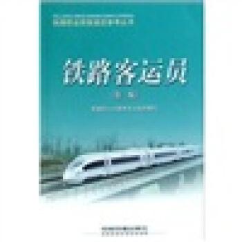 铁路客运员(第2版) pdf epub mobi 下载