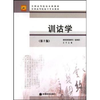 全国高等院校专升本教材:训诂学(第2版) pdf epub mobi 下载