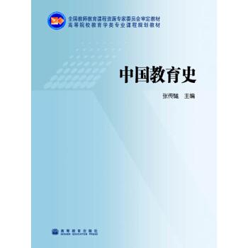 高等院校教育学类专业课程规划教材:中国教育史 pdf epub mobi 下载