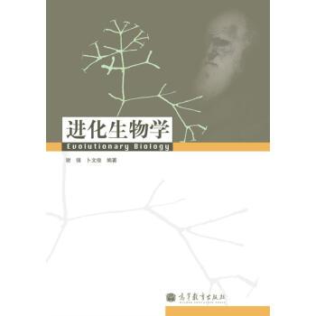 进化生物学 pdf epub mobi 下载