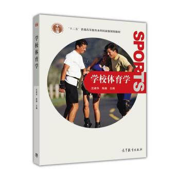 高等学校教材:学校体育学 pdf epub mobi 下载