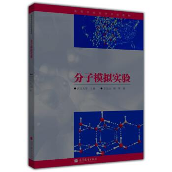 高等学校化学实验教材:分子模拟实验 pdf epub mobi 下载