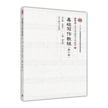 基础写作教程(第2版) pdf epub mobi 下载