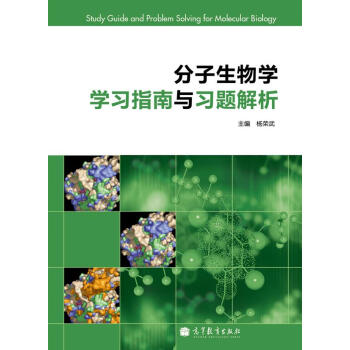 分子生物学学习指南与习题解析 pdf epub mobi 下载