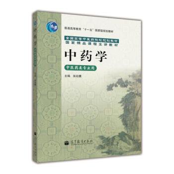 中药学(中医药类专业用) pdf epub mobi 下载