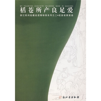 栝仓所产良足爱:龙泉窑青瓷选 下载 mobi epub pdf txt
