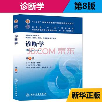 诊断学 pdf epub mobi 下载