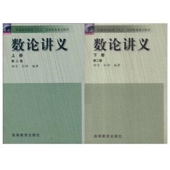 数论讲义(上册)(第2版)+数论讲义(第2版)(下册) 2本 pdf epub mobi 下载