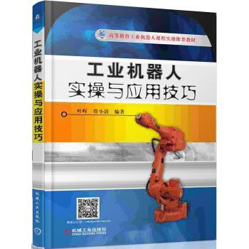 工业机器人实操与应用技巧/高等职业教育工业机器人课程实操推荐教材 pdf epub mobi 下载