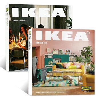 宜家家居2018年+2017年2本打包IKEA目录家居指南杂志室内设计杂志 下载 mobi epub pdf txt