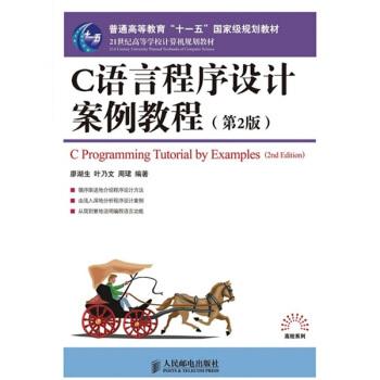 """C语言程序设计案例教程(第2版)/普通高等教育""""十一五""""国家级规划教材 pdf epub mobi 下载"""