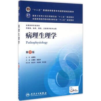 病理生理学(第8版) pdf epub mobi 下载