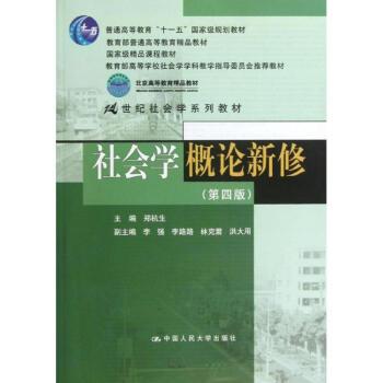 社会学概论新修(第4版) pdf epub mobi 下载