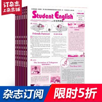 学生英语报八年级杂志预订杂志铺 2018年8月起订阅 1年共52期 教学辅导期刊 pdf epub mobi 下载