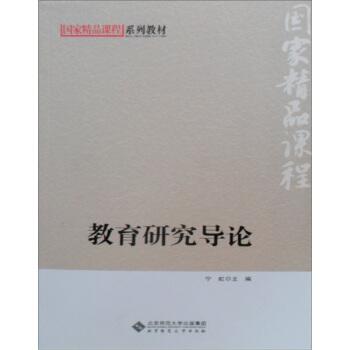 教育研究导论 pdf epub mobi 下载