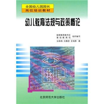 全国幼儿园园长岗位培训教材:幼儿教育法规与政策概论 pdf epub mobi 下载