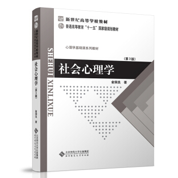 社会心理学(第3版) pdf epub mobi 下载
