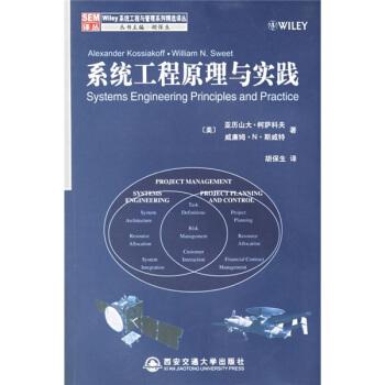 系统工程原理与实践 pdf epub mobi 下载