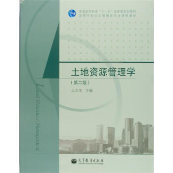 土地资源管理学(第2版) pdf epub mobi 下载